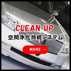 空気浄化持続システム