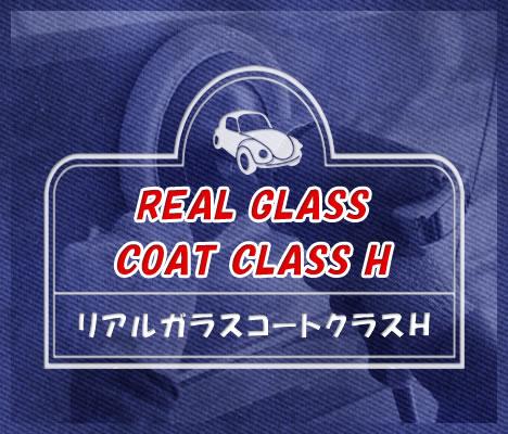 リアルガラスコート classH