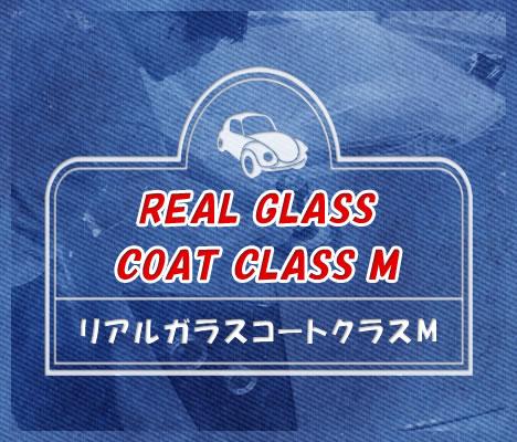 リアルガラスコート classM