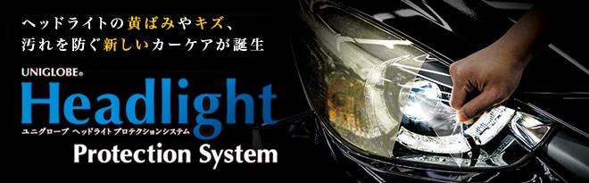 ヘッドライト プロテクションシステム