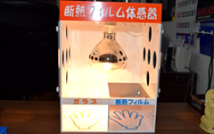 断熱フィルム体感器