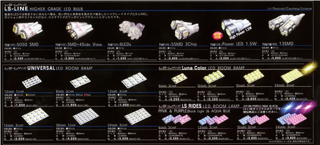 LS-LINE「HIGHER GRADE LED BULE」「LED ROOM RAMP」
