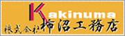 株式会社 柿沼工務店